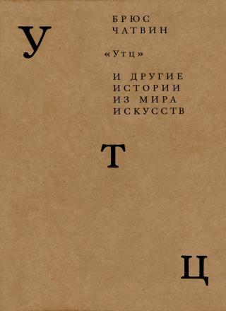 «Утц» и другие истории из мира искусств [сборник]
