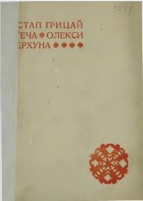 Утеча Олекси Перхуна