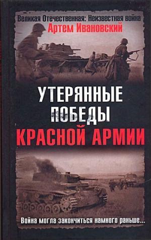 Утерянные победы Красной Армии