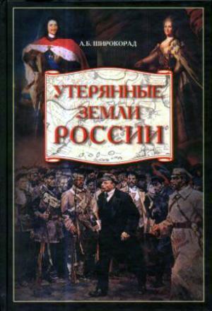 Утерянные земли России. От Петра I до Гражданской войны [с иллюстрациями]