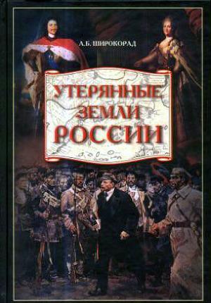 Утерянные земли России. От Петра I до Гражданской войны