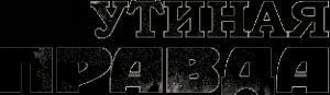 Утиная правда 2005 (2)