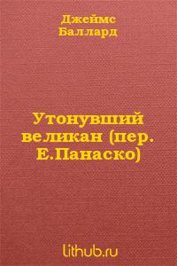 Утонувший великан (пер. Е.Панаско)