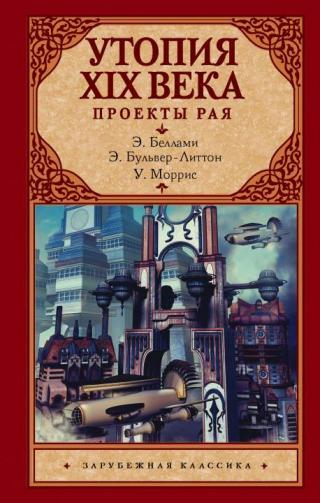 Утопия XIX века. Проекты рая [litres, сборник с оптимизированной обложкой]