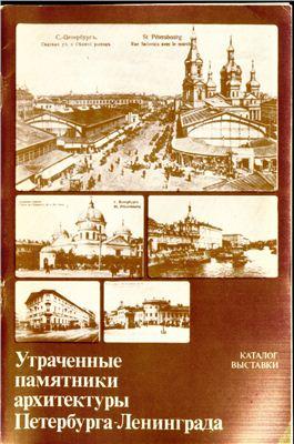 Утраченные памятники архитектуры Петербурга-Ленинграда