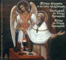 Утренние и вечерние молитвы. Последование ко Святому Причащению. Молитвы по Святом Причащении