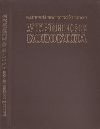 Утренние колокола. Роман-хроника