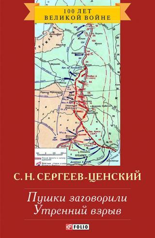 Утренний взрыв (Преображение России - 7)