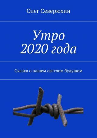 Утро 2020 года