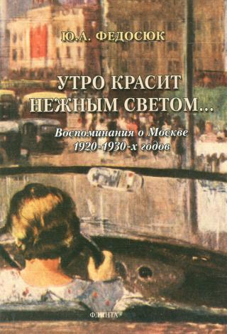 Утро красит нежным светом… Воспоминания о Москве 1920–1930-х годов