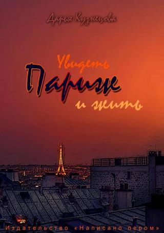 Увидеть Париж – и жить