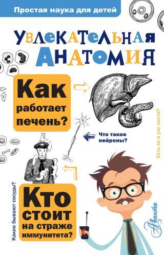 Увлекательная анатомия