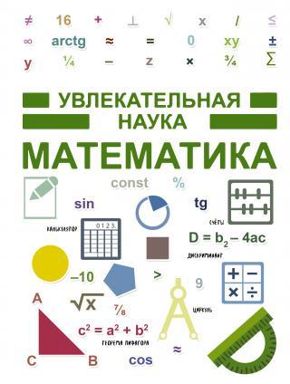 Увлекательная наука - математика