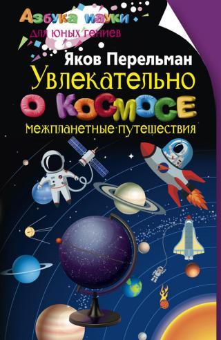 Увлекательно о космосе. Межпланетные путешествия [litres]