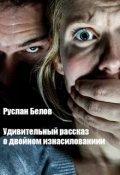 Увлекательный рассказ о двойном изнасиловании (СИ)