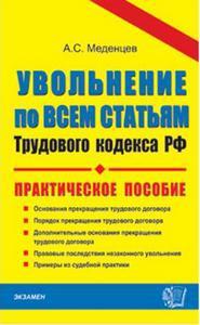 Увольнение по всем статьям трудового кодекса РФ. Практическое пособие