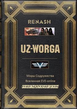 UZ-Worga (СИ)