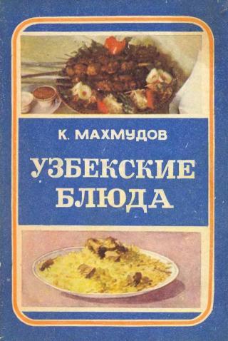 Узбекские блюда