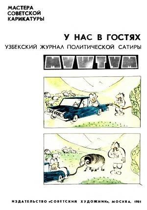 Узбекский журнал политической сатиры Муштум