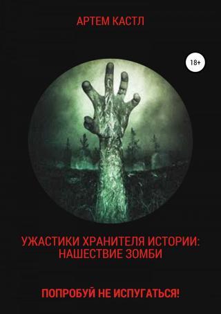 Ужастики Хранителя Истории: Нашествие Зомби (СИ)