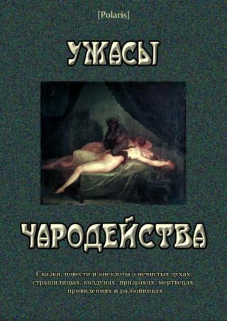 Ужасы чародейства [Сказки, повести и анекдоты о нечистых духах, страшилищах, колдунах, призраках, мертвецах, привидениях и разбойниках]