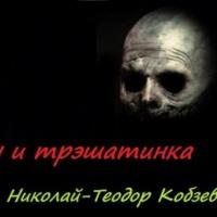 Ужасы и трэшатинка. Сборник третий