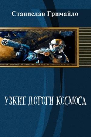 Узкие дороги космоса (СИ)