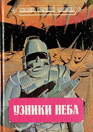 Узники неба (Сборник)