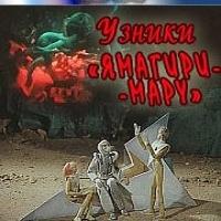 Узники «Ямагири-Мару»