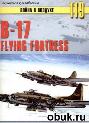 В-17 Flying Fortress