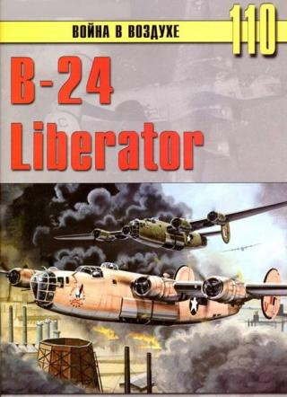 В-24 Liberator