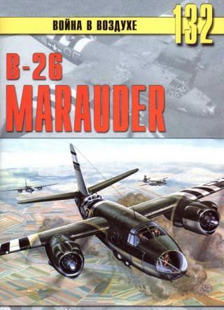 В-26 «Marauder»