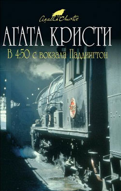 В 4:50 с вокзала Паддингтон [4.50 from Paddington / What Mrs. McGillycuddy Saw / Murder She Said-ru]