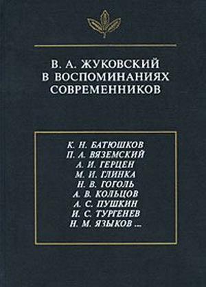 В.А. Жуковский в воспоминаниях современников
