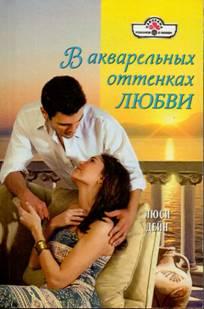 В акварельных оттенках любви