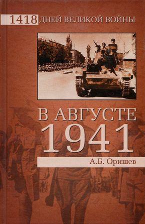 В августе 1941-го