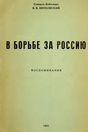 В борьбе за Россию (воспоминания)