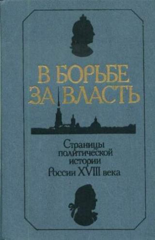 В борьбе за власть: Страницы политической истории России XVIII века