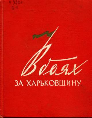 В боях за Харьковщину: Воспоминания участников Великой Отечественной войны