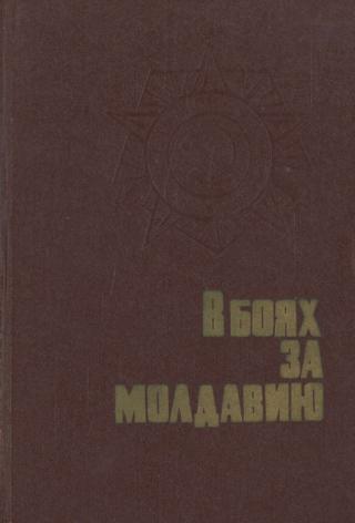 В боях за Молдавию. Книга 2