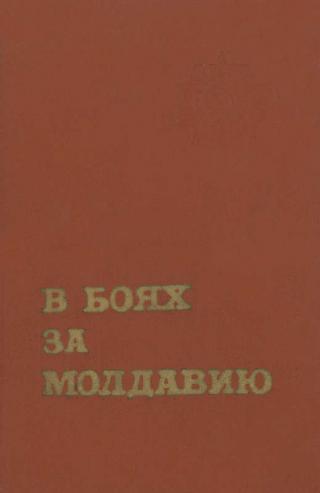В боях за Молдавию. Книга 3
