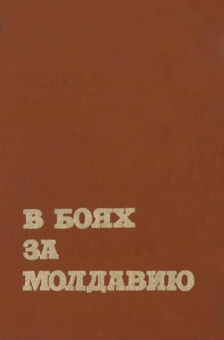 В боях за Молдавию. Книга 4