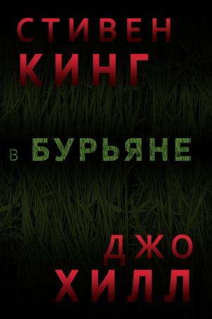 В бурьяне [In The Tall Grass - ru]