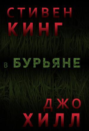 В бурьяне (In The Tall Grass)