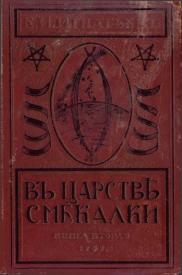 Въ царствъ смекалки или ариөметика для всѣхъ. Книга вторая (2-e пересм.изд.)