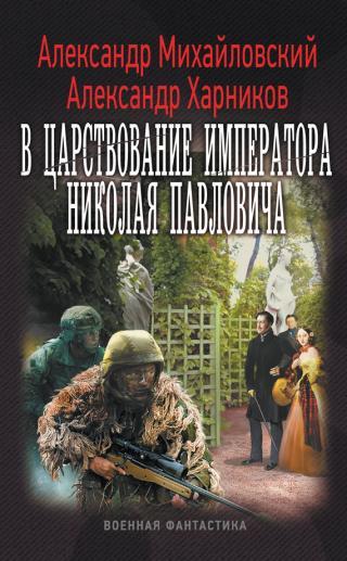В царствование императора Николая Павловича. Том 1