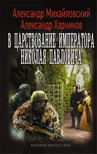 В царствование императора Николая Павловича. Том первый (СИ)