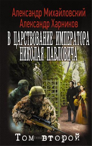 В царствование императора Николая Павловича. Том второй