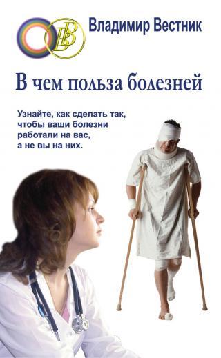 В чем польза болезней