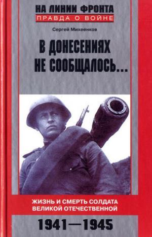 В донесениях не сообщалось... Жизнь и смерть солдата Великой Отечественной. 1941–1945 [litres]